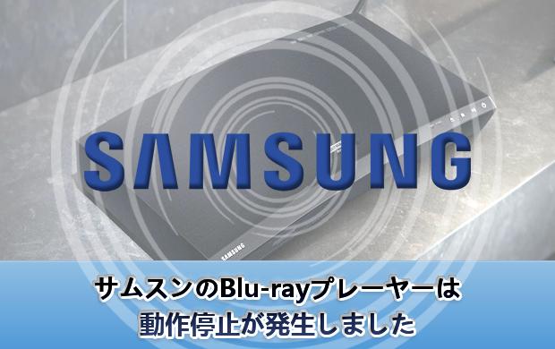 Samsung-BDP-broken-JP_20.06.26