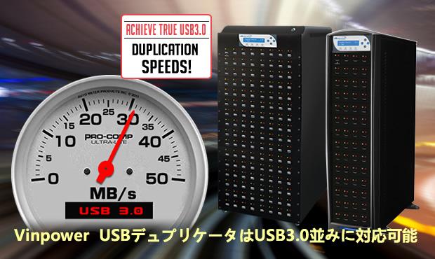 USB-speed-JP_20.07.10