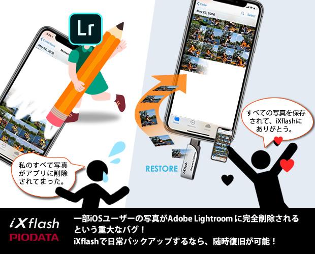 ixflash-LR-DLEphoto-JP_20.08.28