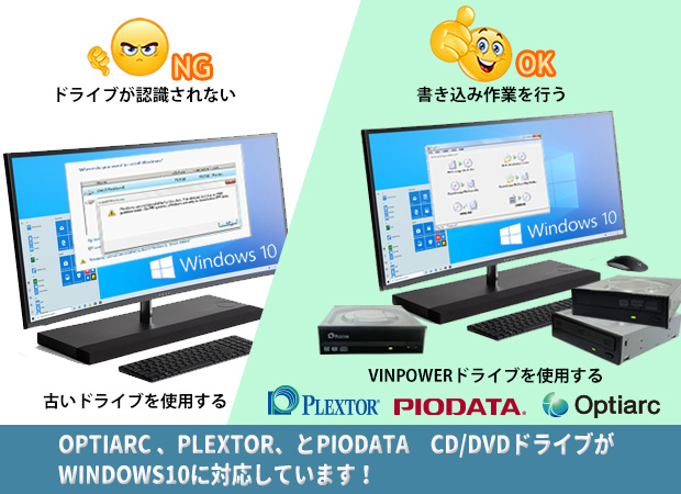vin-burner-working-1a-win10-JP_20.07.02