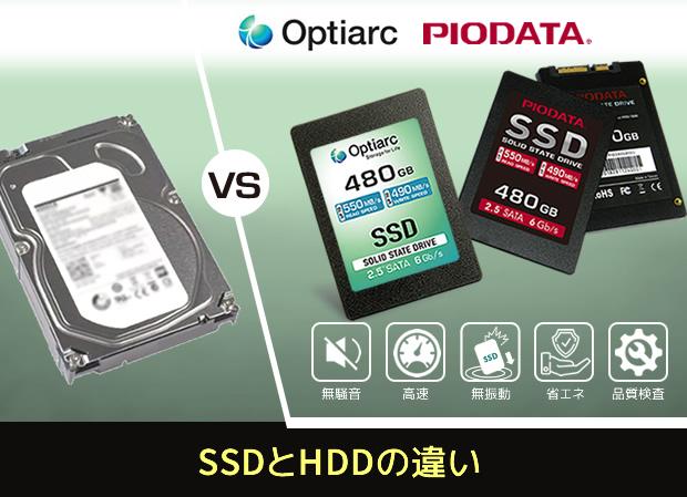 SSD VS HDD_JP