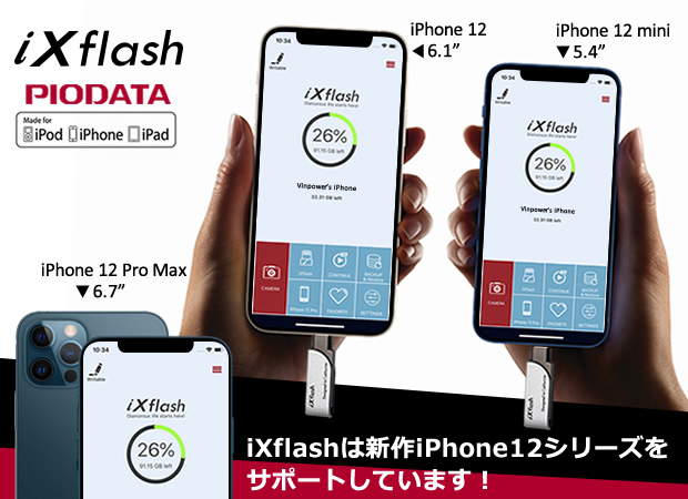 ixflash-new-iPhone12-JP_20.10.16
