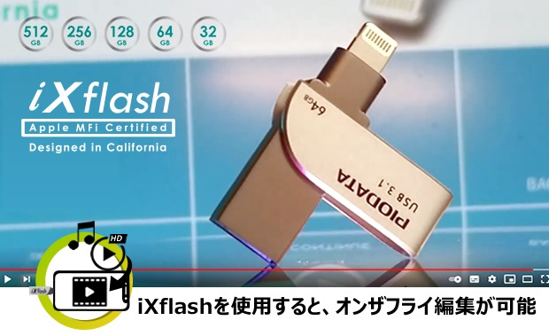 ixflash-video-feature-JP