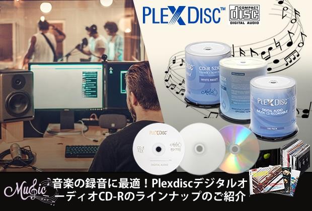 Digital-Audio-music-rec-jp