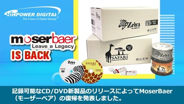 MoserBaer_is_back_JP