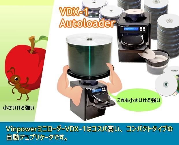 miniLoader-VDX1-ant-JP