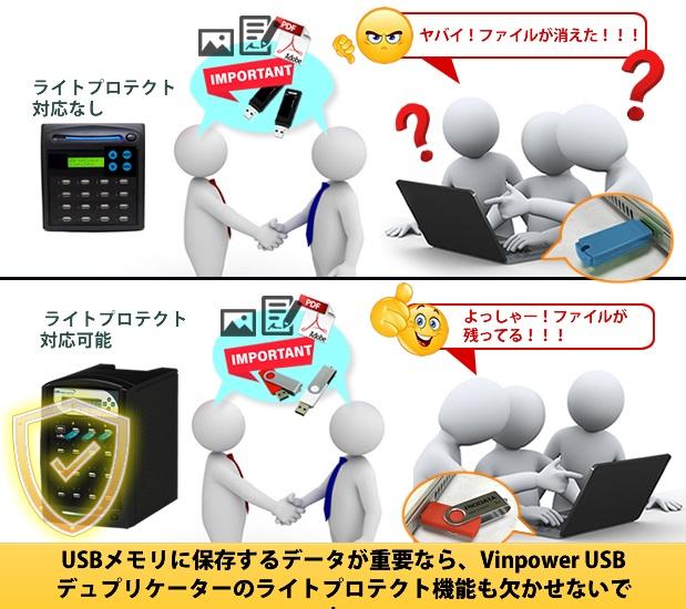 USB-is-safe-JP