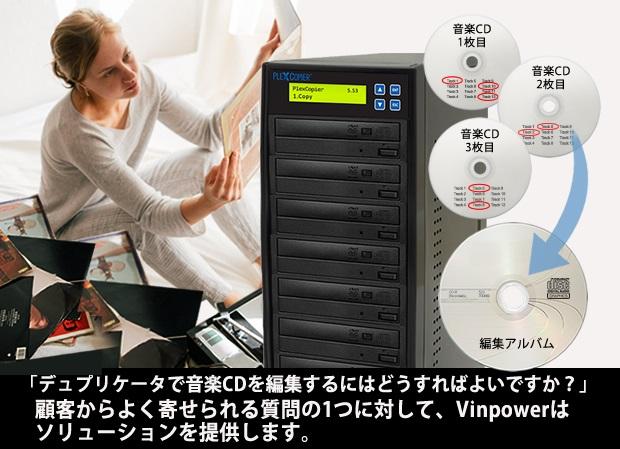 make-mix-audio-cd-JP