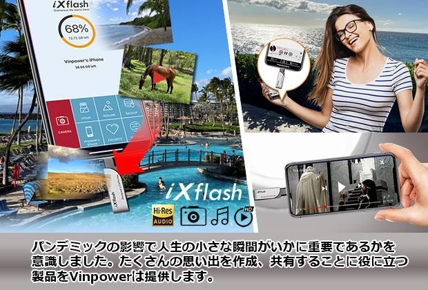 iXflash-share-memories-JP